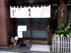 六本木 長寿庵