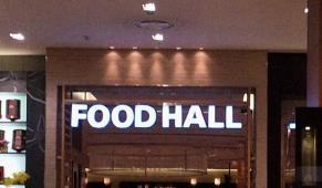FOOD HALL (新世界百貨店センタムシティ)