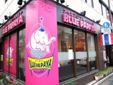 タイカフェ BLUE PAPAYA