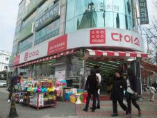 daiso釜山機張店