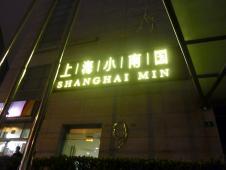 小南国(淮海店)