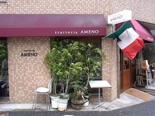 トラットリア・アメノ