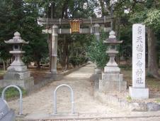 天穂日命神社