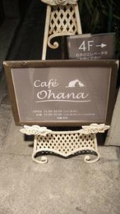 隠れ家カフェ ohana