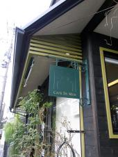 カフェ・ドゥ・モン