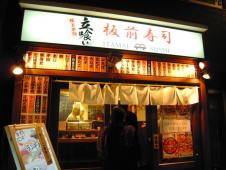 立喰い板前寿司 神田店