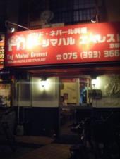 タージマハル・エベレスト(京都店)