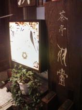 茶亭 羽當(ハトウ)