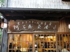 阿古屋茶屋