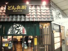 どん兵衛 渋谷駅ナカ店