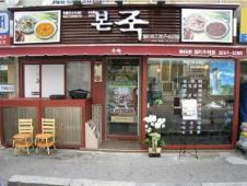 ボンチュ(東大門ミリオレ店)