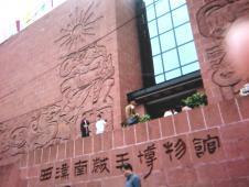 西漢南越王慕博物館