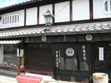 甘春堂(東店)