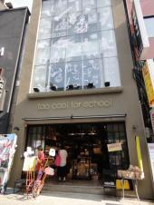 too cool for school(明洞2号店)
