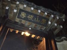 壽硯山房(スヨンサンバン)