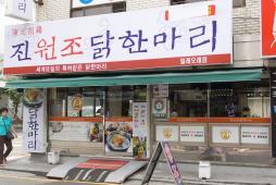 陳元祖補身タッカンマリ(ミリオレ店)