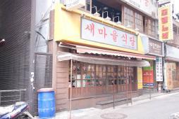 セマウル食堂(鍾路貫鉄店)