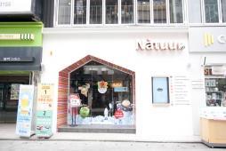 Natuur(鍾路3街店)