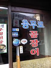 ソウルのうなぎ屋
