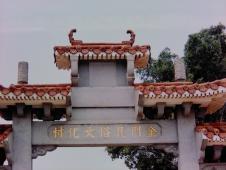 金門民族文化村