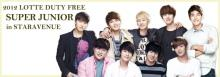 LOTTE DUTY FREE SUPER JUNIOR in STARAVENUE