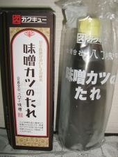 名古屋のお土産(食品)