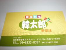 韓太郎 野菜畑