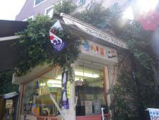 フルーツガーデン・アズタイム 碇商店