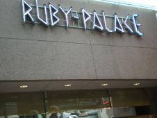 ルビーパレス