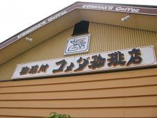 コメダ珈琲店 (白壁店)
