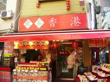 飲茶 香港