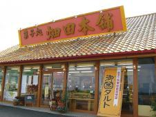畑田本舗(洲之内店)