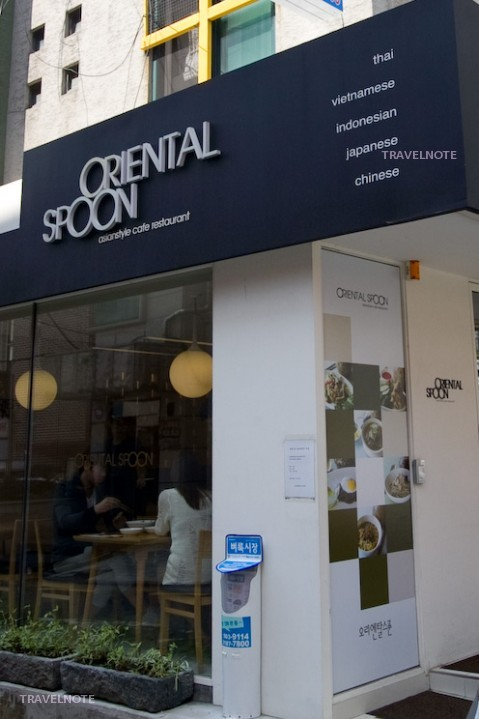ORIENTAL SPOON(新沙店)