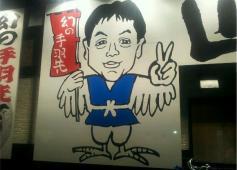 世界の山ちゃん 金山総本店
