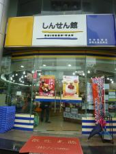 しんせん館(錦麗苑店)