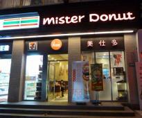 ミスタードーナツ(襄陽公園店)