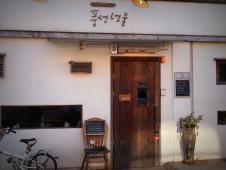 カフェ・プンサンノングル