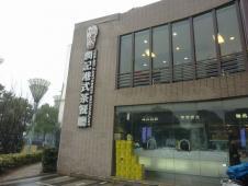 潤記港式茶餐庁(新区店)