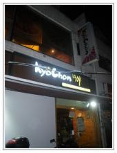 KOCHON チキン 東大門1号店