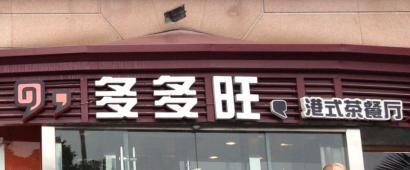 多多旺港式茶餐厅(新区店)