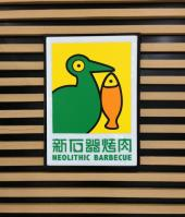 NEOLITHIC BARBECUE(美羅新区店)