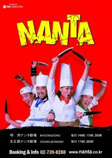 NANTA(ナンタ)明洞公演