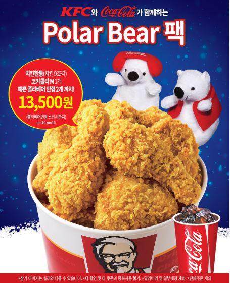 ★ポーラーベアパック★チキン9ペース+コーラ(M)+ポーラーベア人形2個13,500ウォン