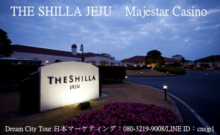 THE SHILLA JEJU
