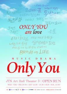 ミュージックドラマ「Only You」