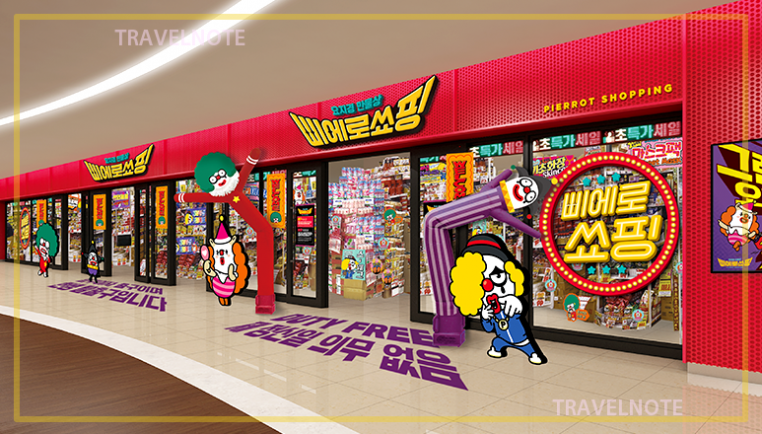 韓国版ドン・キホーテ「ピエロショッピング」1号店コエックスにオープン