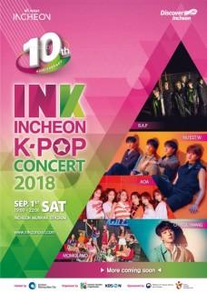 仁川K-POPコンサート観覧ツアー(INKコンサートチケット2018)