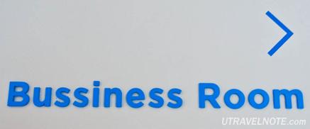 ビジネスルーム