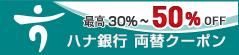 ハナ銀行 両替クーポン