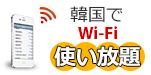 Wi-Fi使いたい放題(タビトモ)